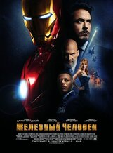Постер к фильму «Железный человек»