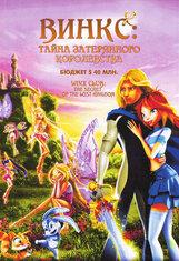 Постер к фильму «Винкс: Тайна затерянного королевства»