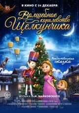 Постер к фильму «Волшебное королевство Щелкунчика»