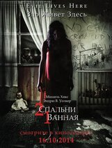Постер к фильму «2 спальни, 1 ванная»
