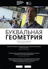 Постер к фильму «Буквальная геометрия»