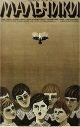 Постер к фильму «Мальчики»