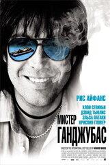 Постер к фильму «Мистер Ганджубас»