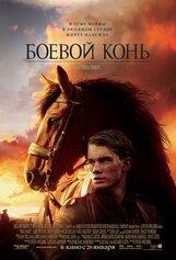 Постер к фильму «Боевой конь»