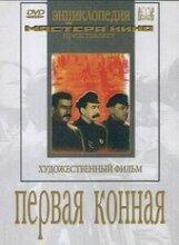 Постер к фильму «Первая Конная»
