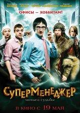 Постер к фильму «Суперменеджер, или Мотыга судьбы»