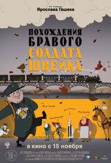 Постер к фильму «Похождения бравого солдата Швейка»