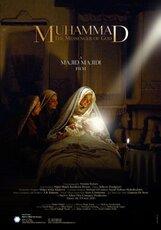 Постер к фильму «Мухаммад — посланник Всевышнего»