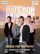 Постер к фильму «Нулевой километр»