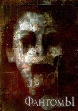 Постер к фильму «Фантомы»