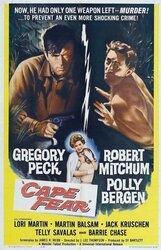 Постер к фильму «Мыс страха»