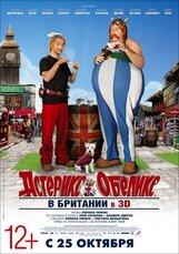 Постер к фильму «Астерикс и Обеликс в Британии 3D»