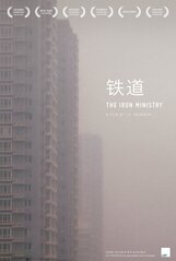 Постер к фильму «Железная министерия»