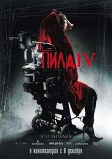 Постер к фильму «Пила 4»