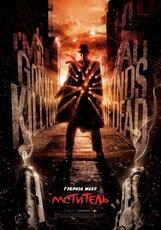 Постер к фильму «Мститель»