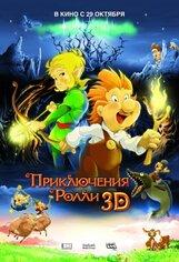 Постер к фильму «Приключения Ролли 3D»