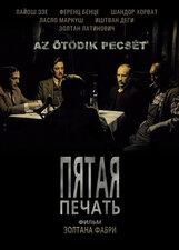 Постер к фильму «Пятая печать»