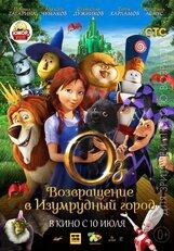 Постер к фильму «Оз: Возвращение в Изумрудный город»