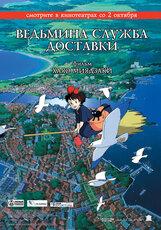 Постер к фильму «Ведьмина служба доставки»