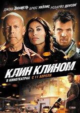 Постер к фильму «Клин клином»