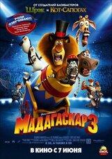 Постер к фильму «Мадагаскар 3»