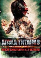 Постер к фильму «Атака титанов. Фильм второй: Конец света»