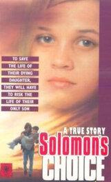 Постер к фильму «Невыносимый выбор: сохранить ребенка»