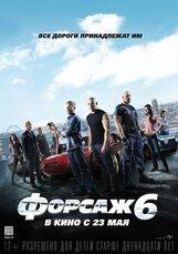 Постер к фильму «Форсаж 6»