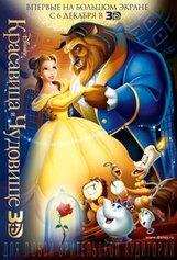 Постер к фильму «Красавица и чудовище 3D»