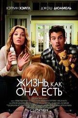 Постер к фильму «Жизнь, как она есть»