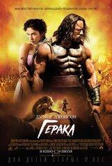 Постер к фильму «Геракл»