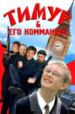 Постер к фильму «Тимур и его коммандос»