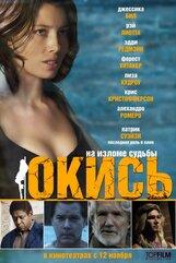 Постер к фильму «Окись»