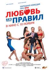 Постер к фильму «Любовь без правил»