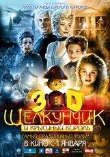 Постер к фильму «Щелкунчик и крысиный король 3D»