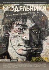 Постер к фильму «Бездельники»