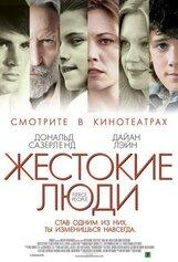 Постер к фильму «Жестокие люди»