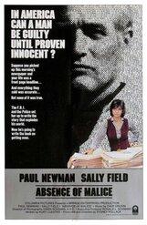 Постер к фильму «Без злого умысла»