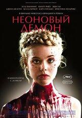 Постер к фильму «Неоновый демон»