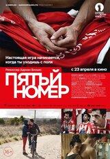 Постер к фильму «Пятый номер»