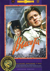 Постер к фильму «Высота»