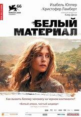 Постер к фильму «Белый материал»