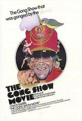 Постер к фильму «Гонг Шоу: Кино»