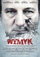 Постер к фильму «Мужество»