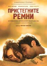 Постер к фильму «Пристегните ремни»