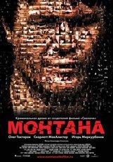 Постер к фильму «Монтана»