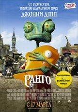 Постер к фильму «Ранго»