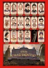 """Постер к фильму «Отель """"Гранд Будапешт""""»"""