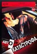 Постер к фильму «Автокатастрофа»