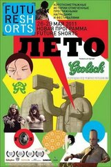 Постер к фильму «Future Shorts: Лето»